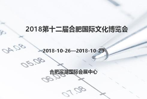 2018第十二届合肥国际文化博览会