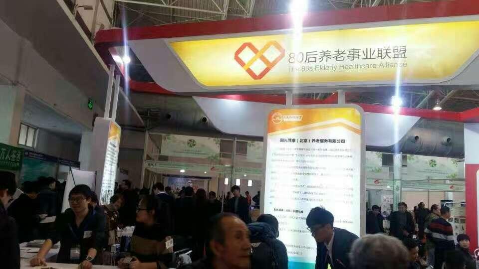 2017年上海残疾人老年人用品用具康复医疗和护理设备博览会