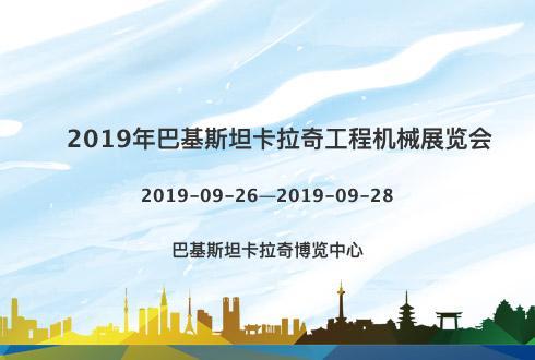 2019年巴基斯坦卡拉奇工程机械展览会