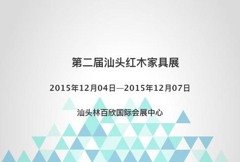 第二届汕头红木家具展