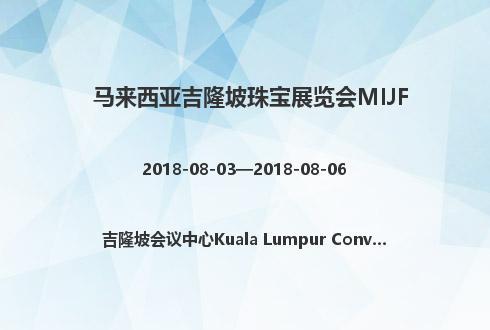 马来西亚吉隆坡珠宝展览会MIJF