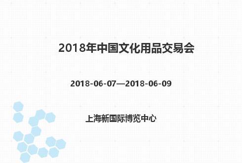 2018年中国文化用品交易会