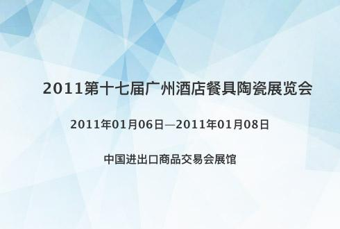 2011第十七届广州酒店餐具陶瓷展览会