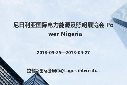 尼日利亚国际电力能源及照明展览会 Power Nigeria