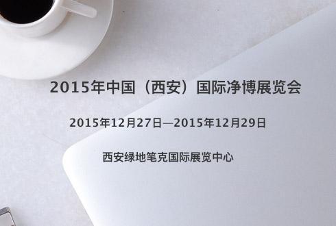 2015年中国(西安)国际净博展览会