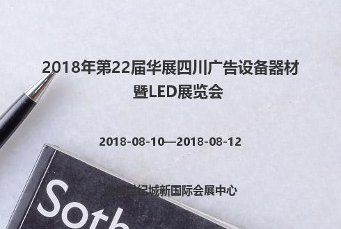 2018年第22届华展四川广告设备器材暨LED展览会
