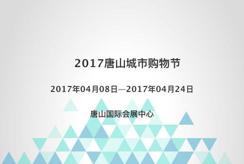 2017唐山城市购物节