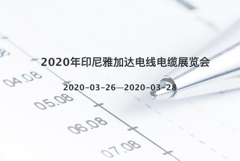 2020年印尼雅加达电线电缆展览会