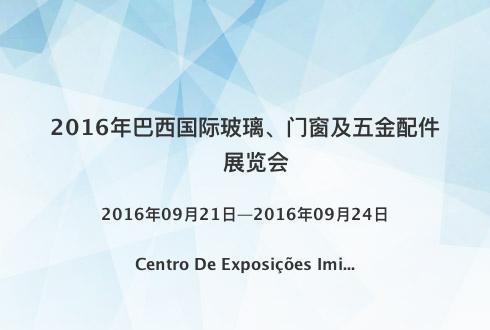2016年巴西国际玻璃、门窗及五金配件展览会