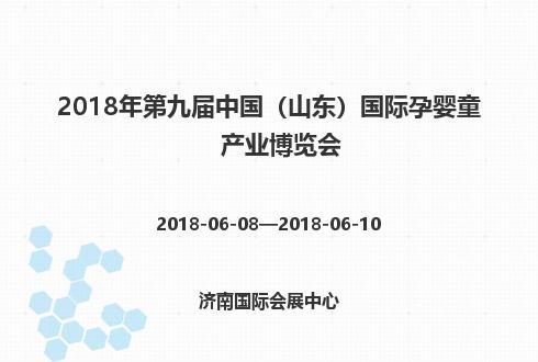 2018年第九届中国(山东)国际孕婴童产业博览会