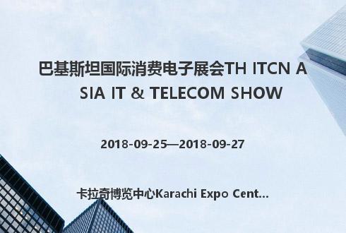 巴基斯坦国际消费电子展会THITCN ASIA IT & TELECOM SHOW
