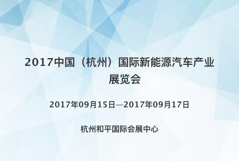 2017中国(杭州)国际新能源汽车产业展览会