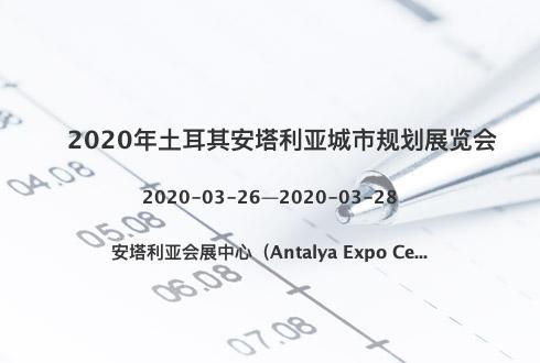 2020年土耳其安塔利亚城市规划展览会