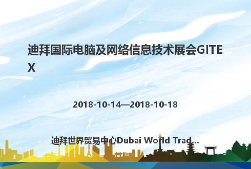 迪拜国际电脑及网络信息技术展会GITEX