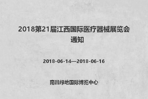 2018第21届江西国际医疗器械展览会通知