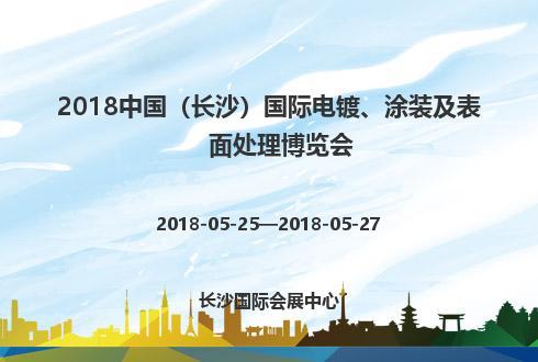 2018中国(长沙)国际电镀、涂装及表面处理博览会