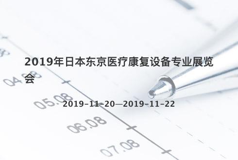 2019年日本东京医疗康复设备专业展览会
