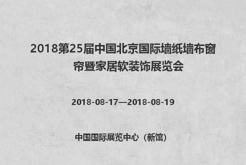 2018第25届中国北京国际墙纸墙布窗帘暨家居软装饰展览会