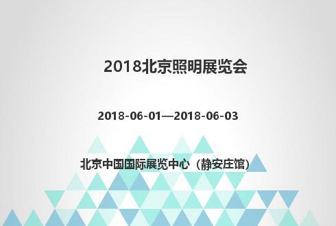 2018北京照明展览会