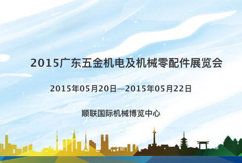2015广东五金机电及机械零配件展览会