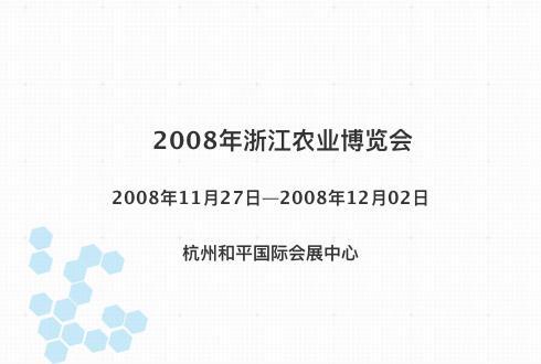 2008年浙江农业博览会