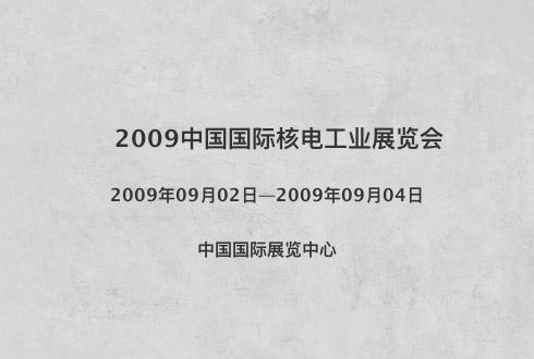 2009中国国际核电工业展览会