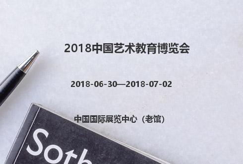 2018中国艺术教育博览会
