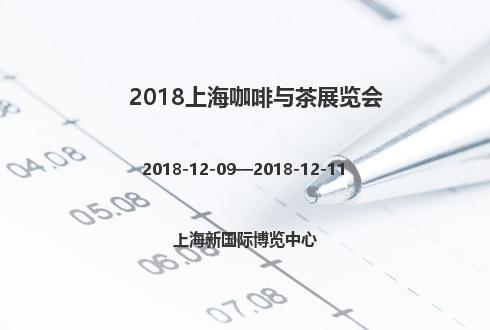 2018上海咖啡與茶展覽會