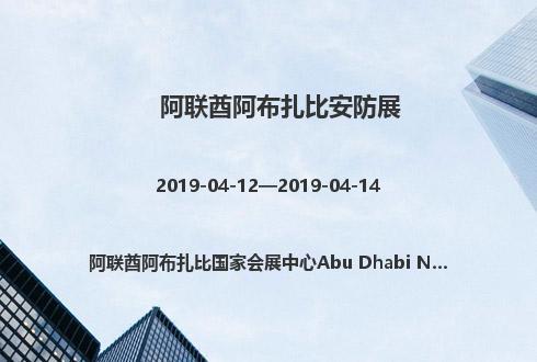 阿联酋阿布扎比安防展