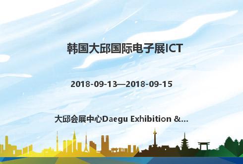 韩国大邱国际电子展ICT