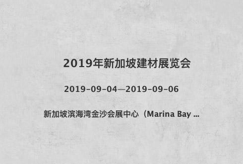 2019年新加坡建材展览会