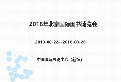 2018年北京國際圖書博覽會