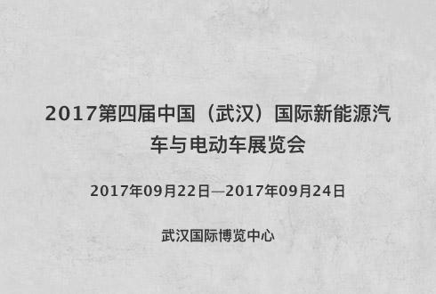 2017第四届中国(武汉)国际新能源汽车与电动车展览会