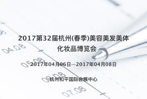 2017第32届杭州(春季)美容美发美体化妆品博览会
