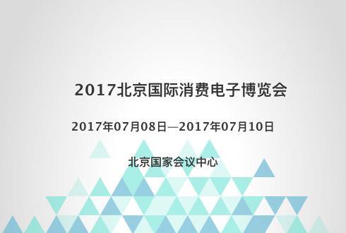 2017北京國際消費電子博覽會