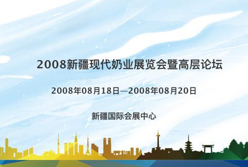 2008新疆现代奶业展览会暨高层论坛