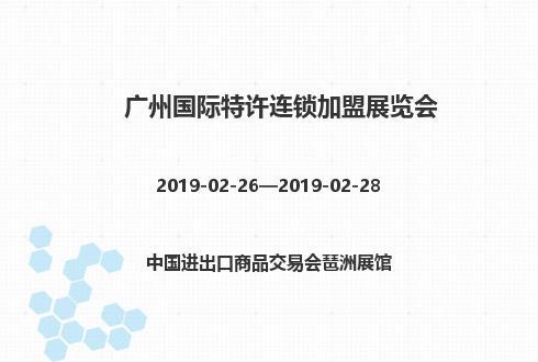 2019年广州国际特许连锁加盟展览会