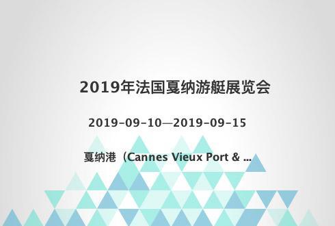 2019年法国戛纳游艇展览会