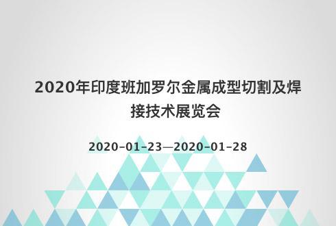 2020年印度班加罗尔金属成型切割及焊接技术展览会