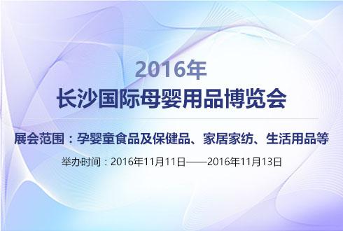 2016年湖南长沙国际母婴用品博览会
