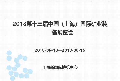 2018第十三届中国(上海)国际矿业装备展览会