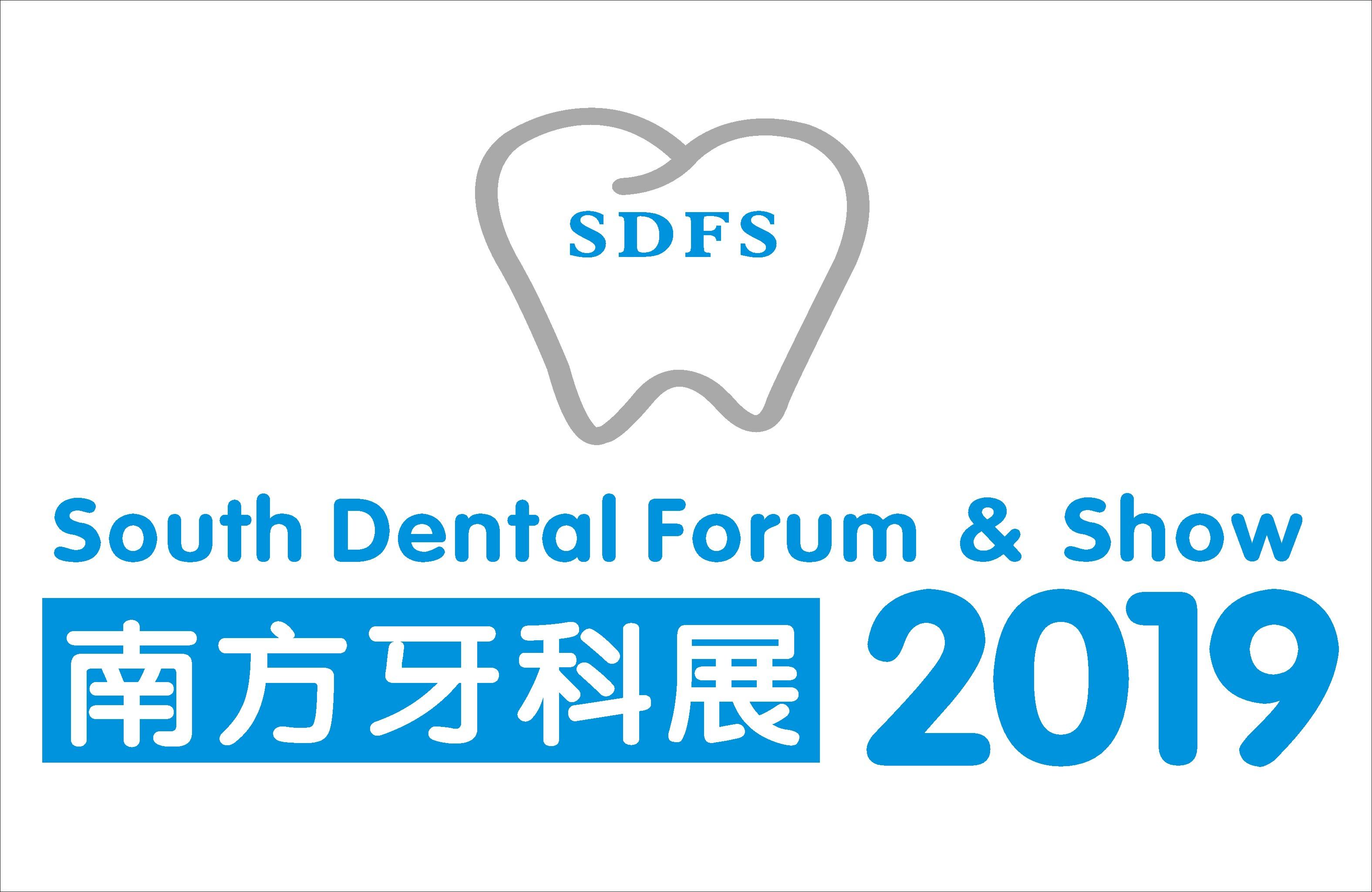 SDFS2019南方牙科展