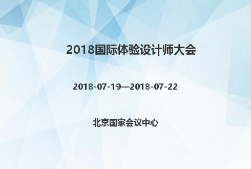 2018国际体验设计师大会