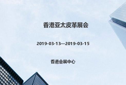 2019年香港亚太皮革展会