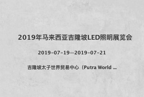 2019年馬來西亞吉隆坡LED照明展覽會