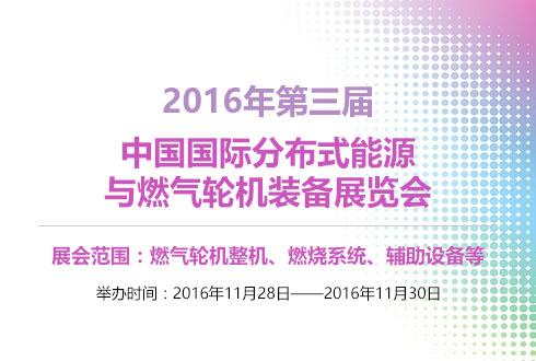 2016年第三届中国国际分布式能源与燃气轮机装备展览会