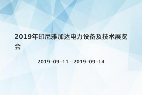 2019年印尼雅加達電力設備及技術展覽會