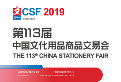 第113届中国文化用品商品交易会