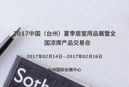 2017中国(台州)夏季居室用品展暨全国凉席产品交易会