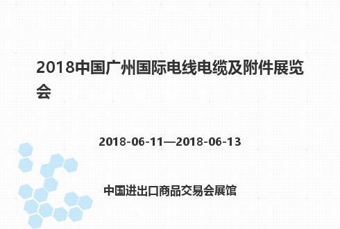 2018中国广州国际电线电缆及附件展览会